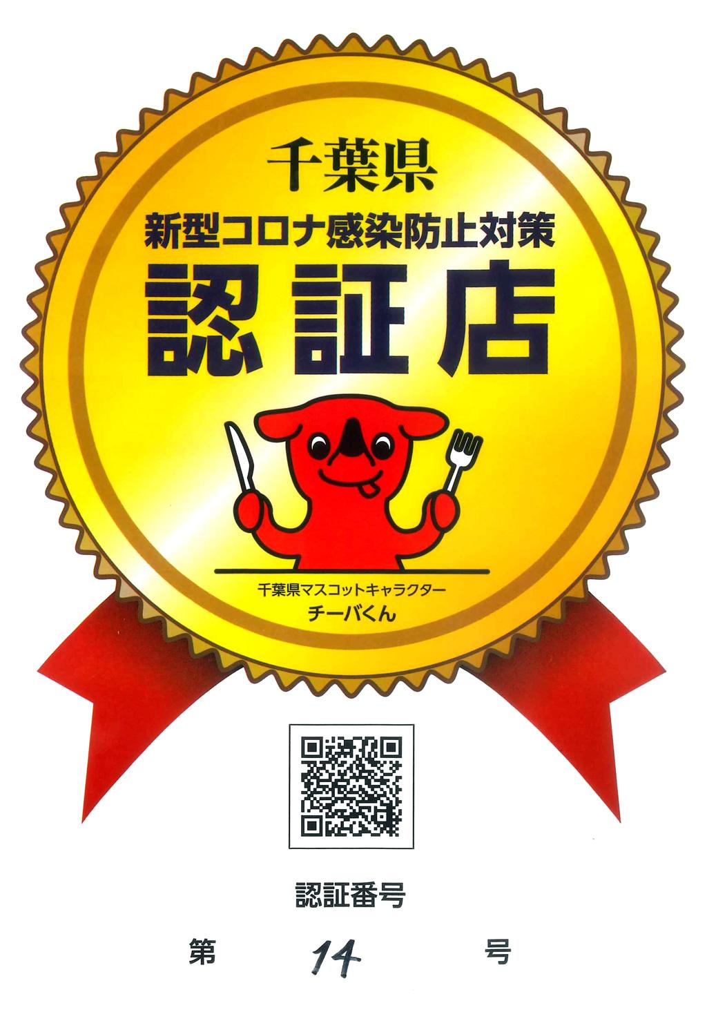 千葉県新型コロナ感染防止対策認証店